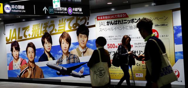 JAL_Arashi_shibuya_station.jpg