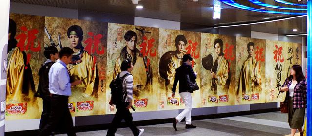 meiji_40thAnniversary_matsujun_arashi2_Shibuya.jpg