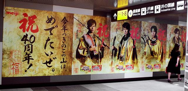 meiji_40thAnniversary_matsujun_arashi_Shibuya.jpg